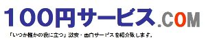 100円サービス.COM